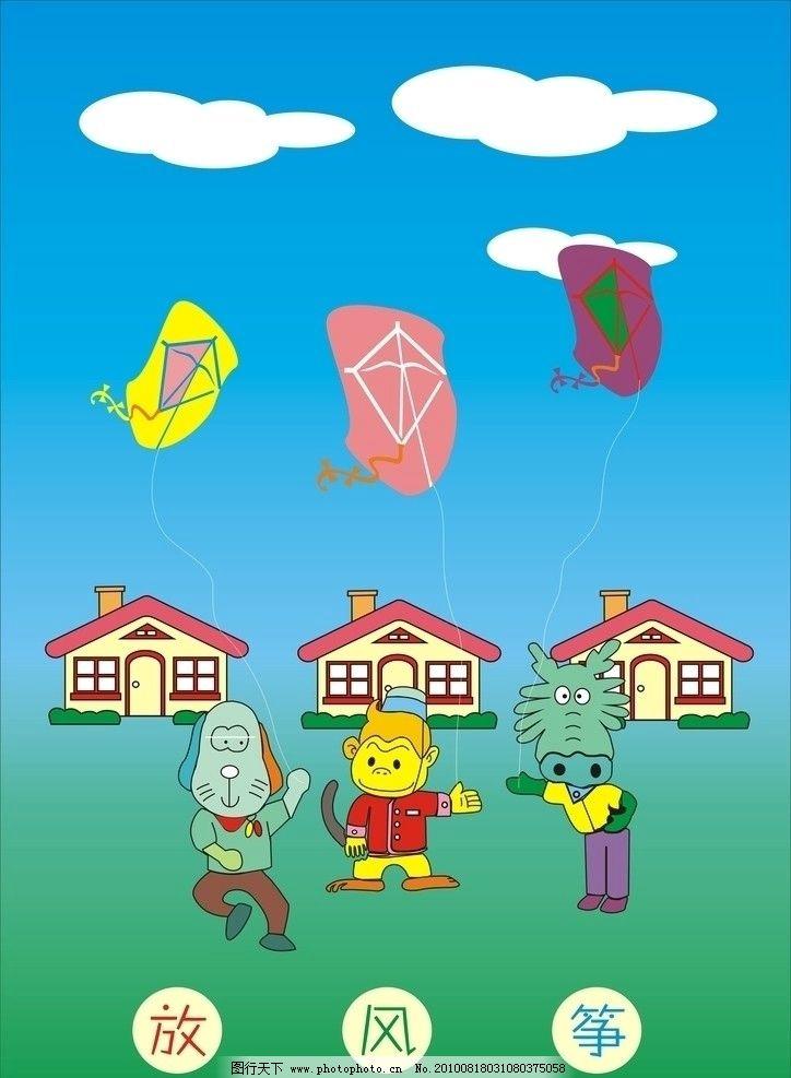 放飞筝 放风筝 卡通 矢量图 原创 卡通房子 风筝 蓝天 白云 cdr 其他