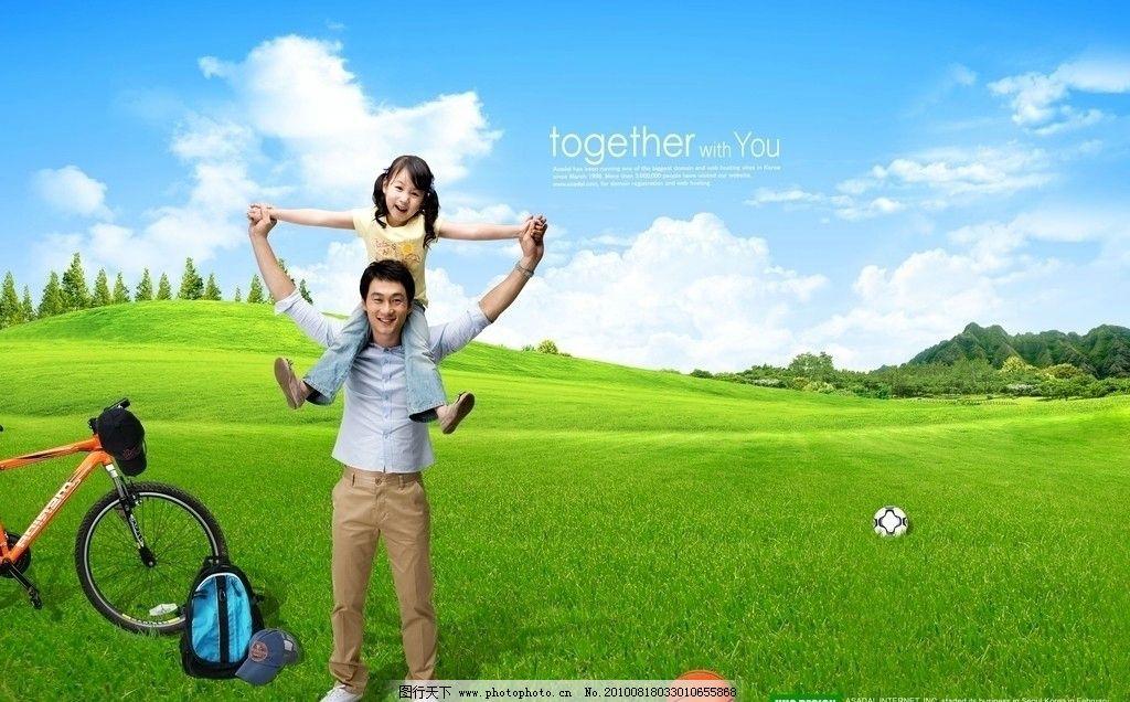 家庭运动 足球 自行车 书包 蓝天白云 时尚风景家庭 和谐家庭