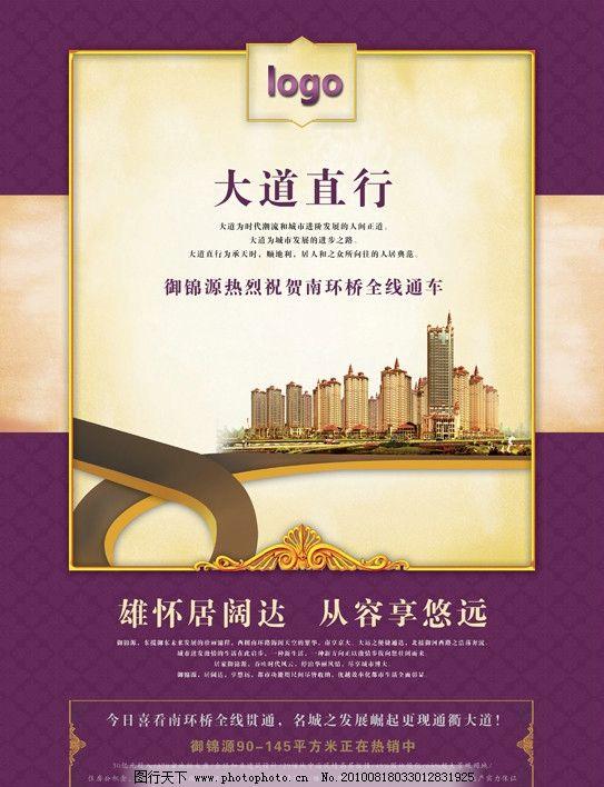 报纸广告 地产 楼盘 路桥 金色 土黄 花纹 紫色 欧式 古典