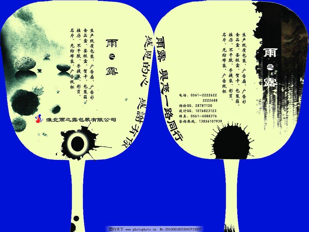 扇子 扇子型状 水墨画 文字 psd分层素材 源文件 300dpi psd图片