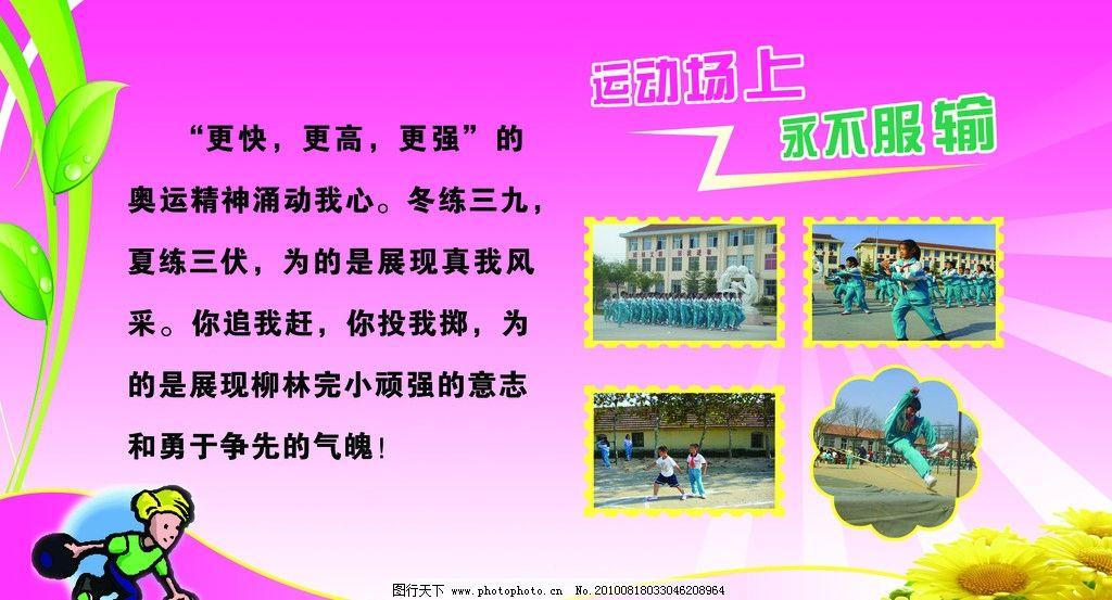 小学学生活动展板