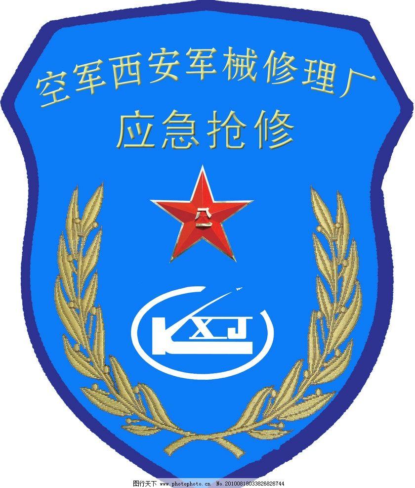 空军臂章 八一五角星 橄榄枝 空军标志 其他 源文件 180dpi psd