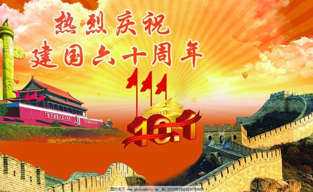 庆祝国庆 长城 天安门 国旗 云彩 国庆节 节日素材 源文件