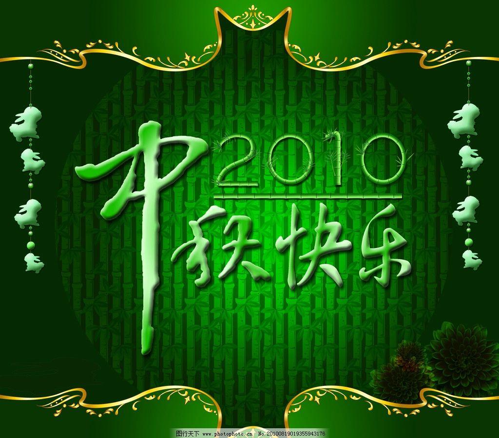 中秋快乐 2010 绿背景 花纹 边框 吊帘 竹叶 竹子字 竹节 中秋节 节日