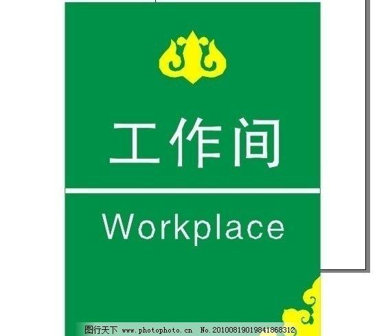 工作间cdr标识设计图片