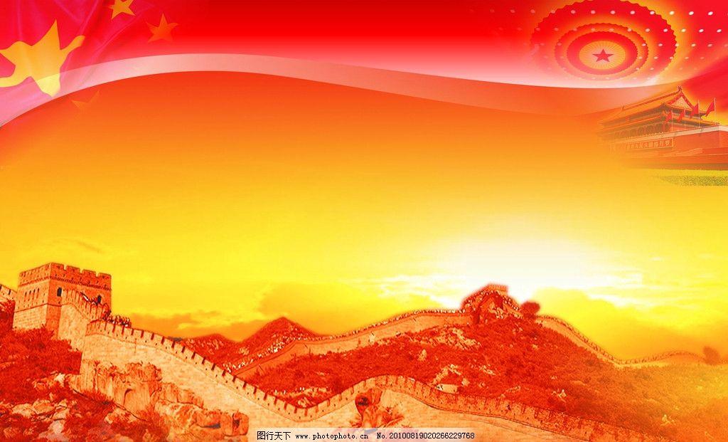 党建 长城 红旗 天安门 背景底纹 底纹边框 设计 300dpi jpg