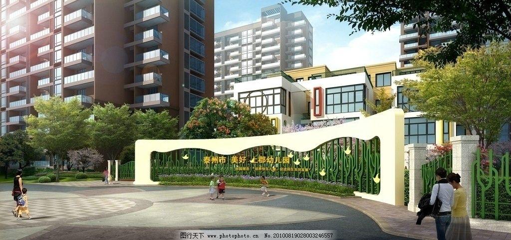 幼儿园效果图 建筑设计 幼儿园设计 房屋 楼房 教室 树木 路 绿化