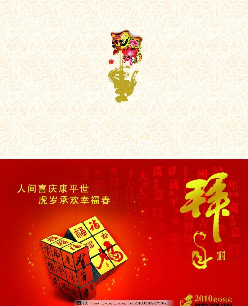 春节贺卡图片_招贴设计_广告设计_图行天下图库