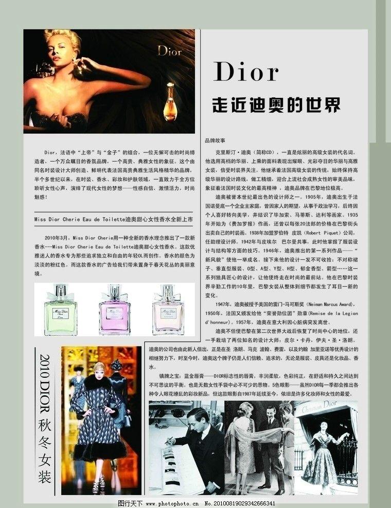 迪奥 美女 香水 时装 女装 杂志 内页 排版 文章 画册 广告设计模板