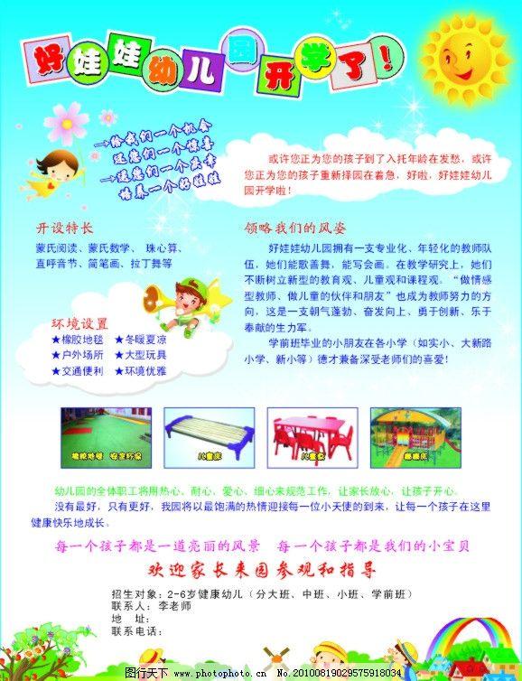 幼儿园单页 彩页 开学了 宣传单 广告语 彩虹 太阳 矢量儿童