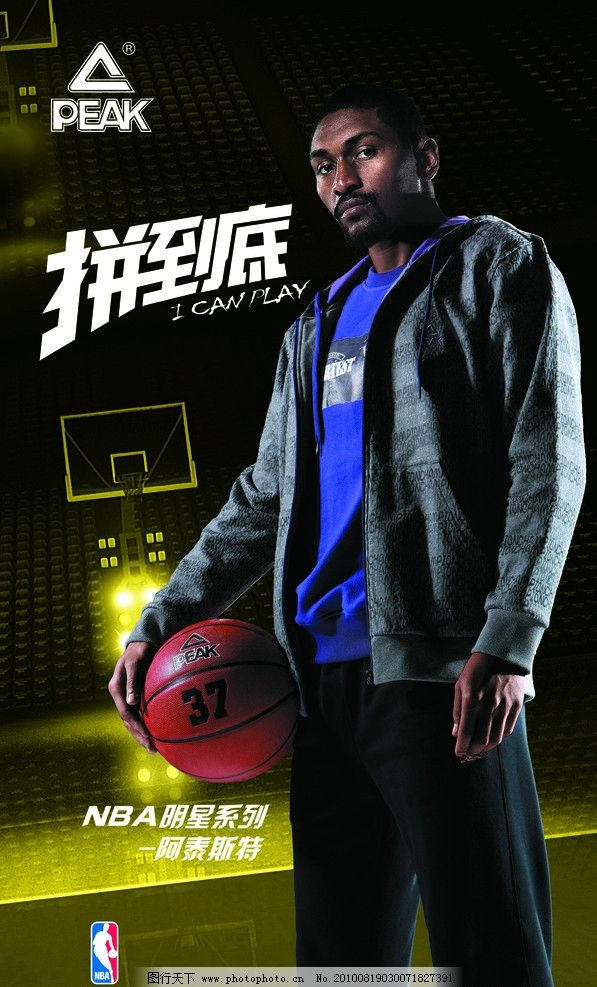 篮球服设计模板
