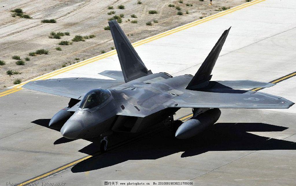 f22战斗机 隐型战机 第四代战机 飞机 飞行器 摄影