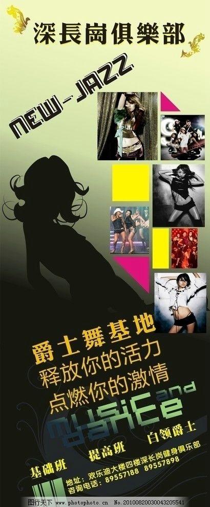 爵士舞海报图片