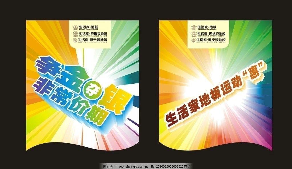 生活家吊旗 生活家 地板 吊旗 巴洛克 金 银 运动惠 科技 海报设计