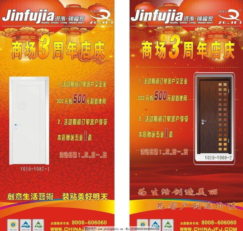 易拉宝 活动广告 宣传册 木门 宣传设计 展板模板 广告设计模板 源