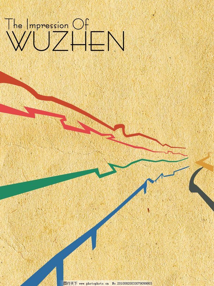 乌镇招贴设计 城市海报设计 印象设计 乌镇图片
