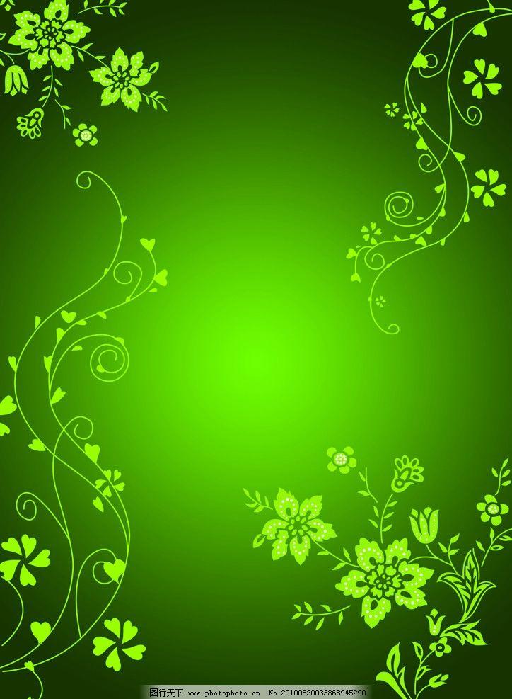 花边 花纹花边模板 绿色背景 花纹 欧式花纹 潮流花纹 简约风格 精美