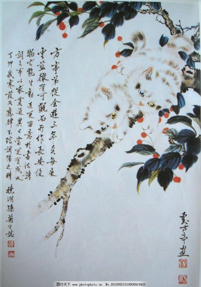刘志亭画猫 猫 刘志亭 国画 写意 绘画书法 文化艺术 设计 72dpi jpg