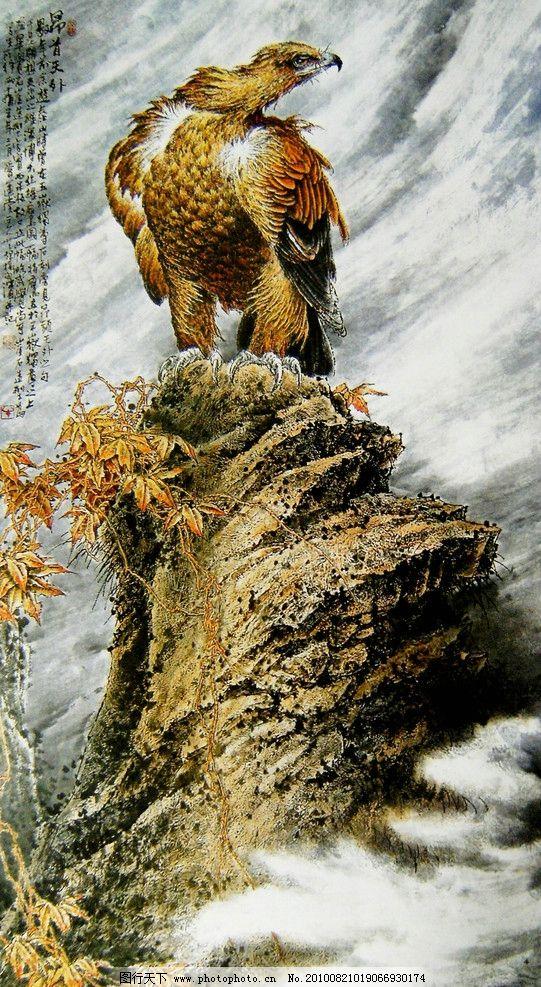 昂首天外 画 中国画 工笔画 动物画 现代国画 鹰 雄鹰 大石头 叶子
