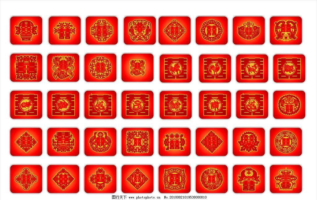 喜字 剪纸喜字 中国风之喜字剪纸 双喜 节日 喜庆 中国红 双龙喜字