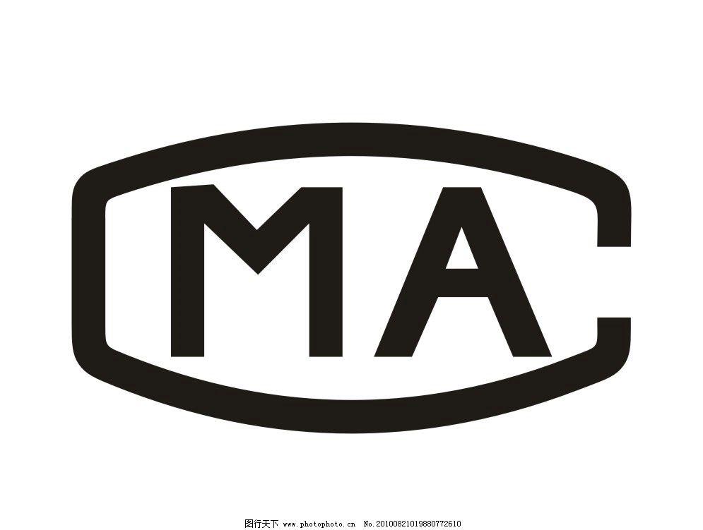cma 计量 认证 标志 计量认证 cma 公共标识标志 标识标志图标 矢量