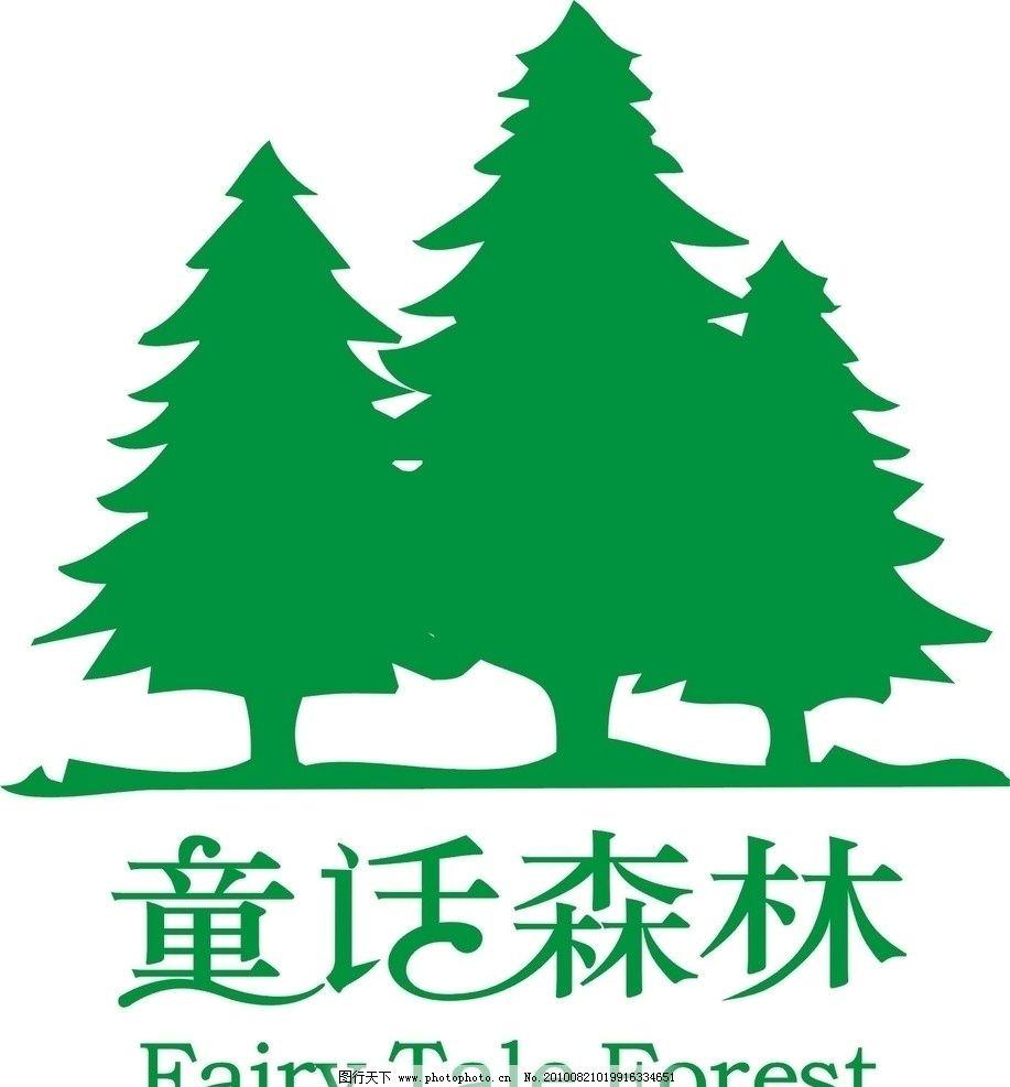 童话森林 企业logo标志 标识标志图标 矢量 cdr