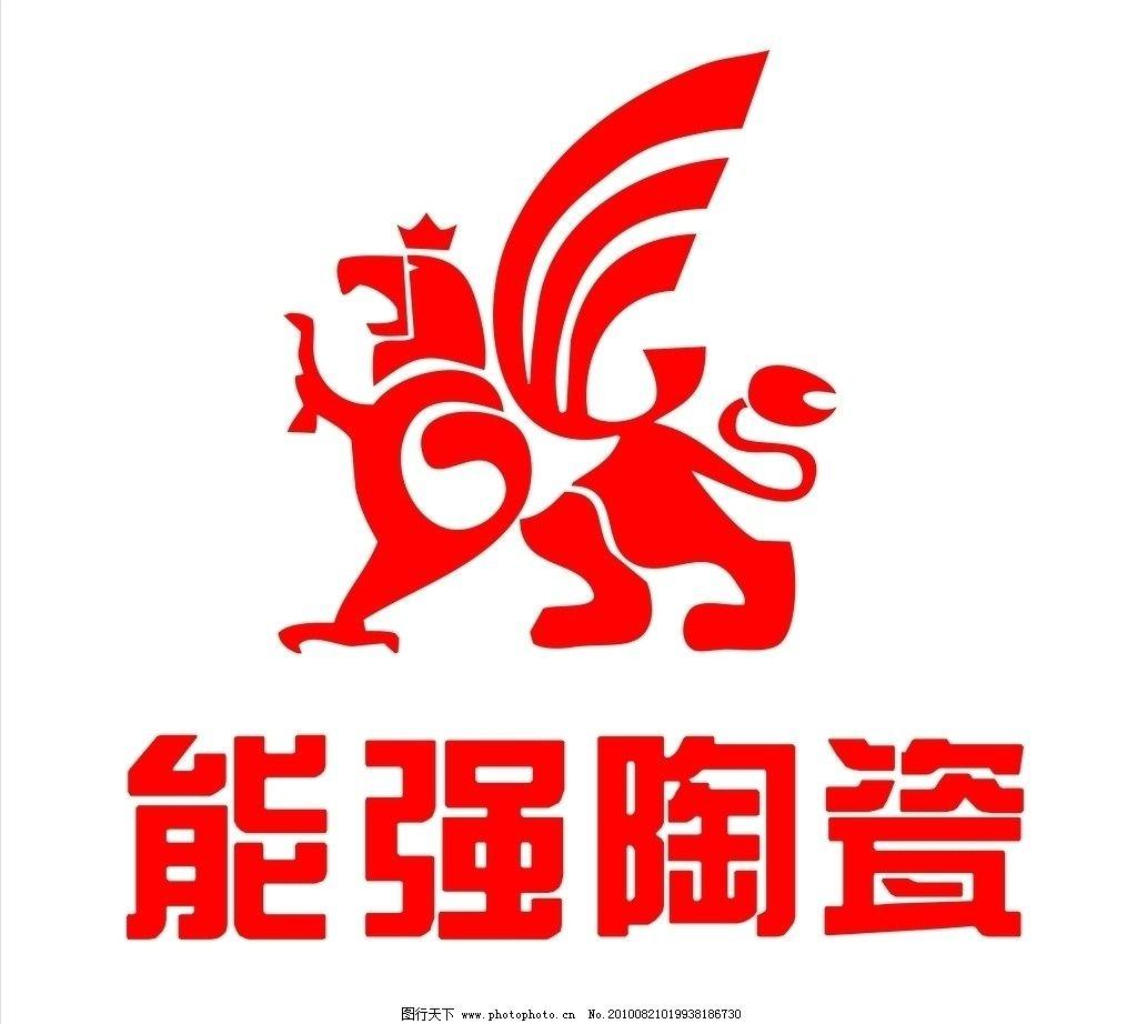 能强陶瓷 陶瓷 商标 企业logo标志 标识标志图标 矢量 cdr