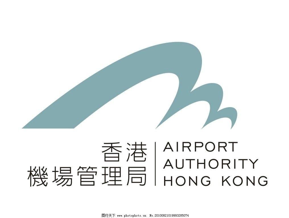 香港机场管理局 标识标志图标 矢量