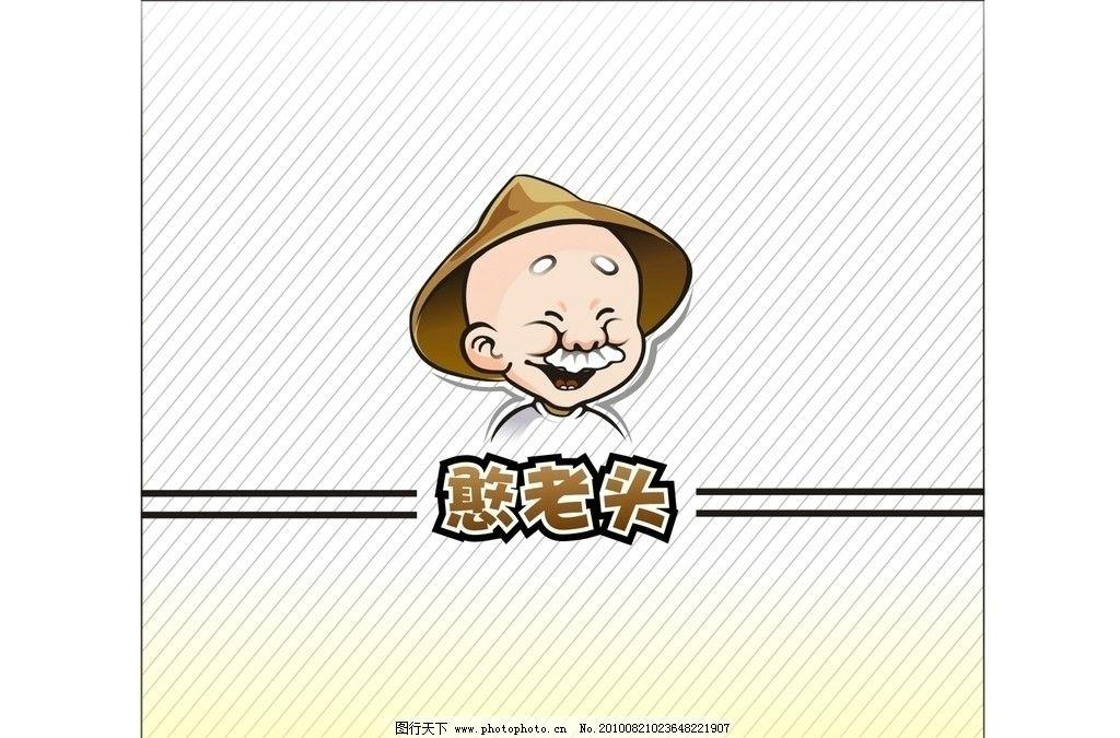 卡通老翁头像 卡通 老翁      憨老头 草帽 胡子 笑哈哈 老年人物