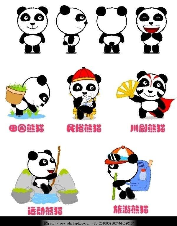 可爱熊猫形象矢量图图片