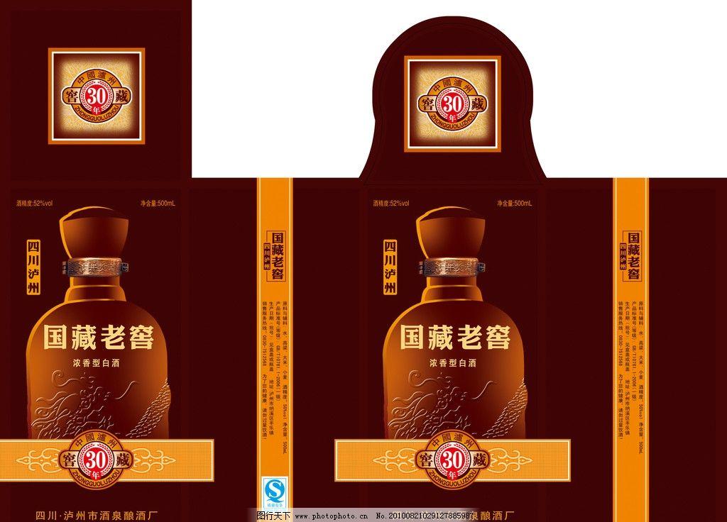 泸州 酒 白酒包装 泸州酒 酒盒 酒包装 盒 国品老窖 包装设计 广告