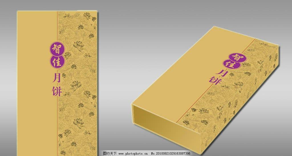 月饼立体图 酒店月饼盒 荷花 花纹 包装设计 广告设计 矢量 ai
