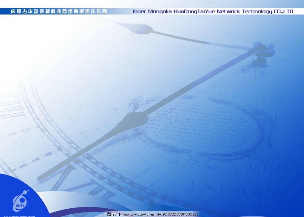 展板模板 ppt模板 展板 素材 科技 公司 模板 城市 建设 安防 ps原创