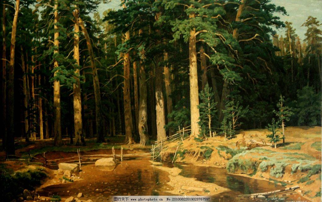森林油画 希斯金 油画 松树 小河 河畔 造船木森林 绘画书法 文化艺术