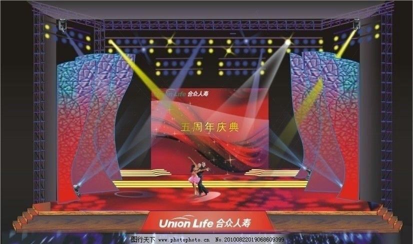 舞台设计 舞美 舞台展示 舞台美术 舞台灯光 人寿 舞台艺术 灯光 射灯