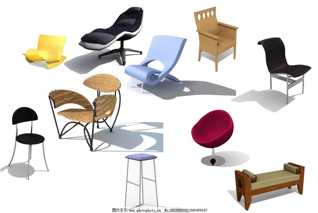时尚椅子 现代家居 现代家具 现代时尚椅子 单体家具3d模型 家居 座椅