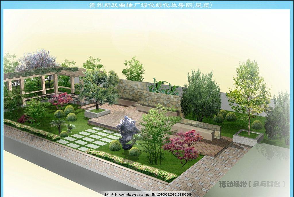 屋顶花园效果图 屋顶花园 景观设计 环境设计 设计 150dpi jpg