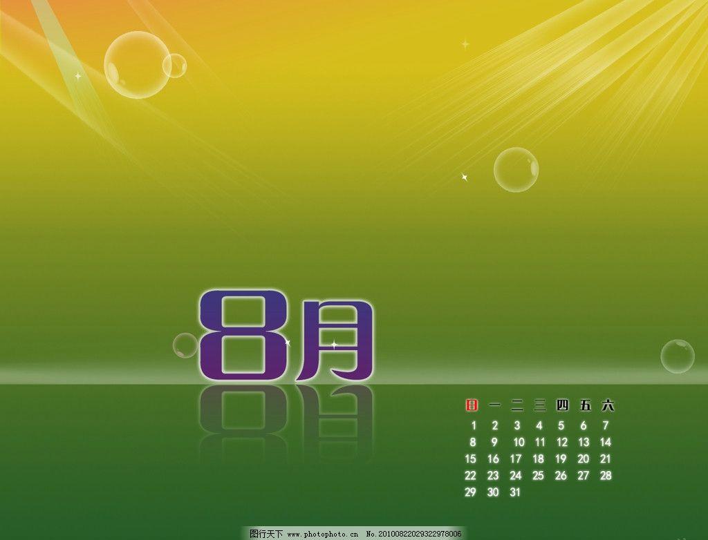 桌面背景 2010 8月 桌面