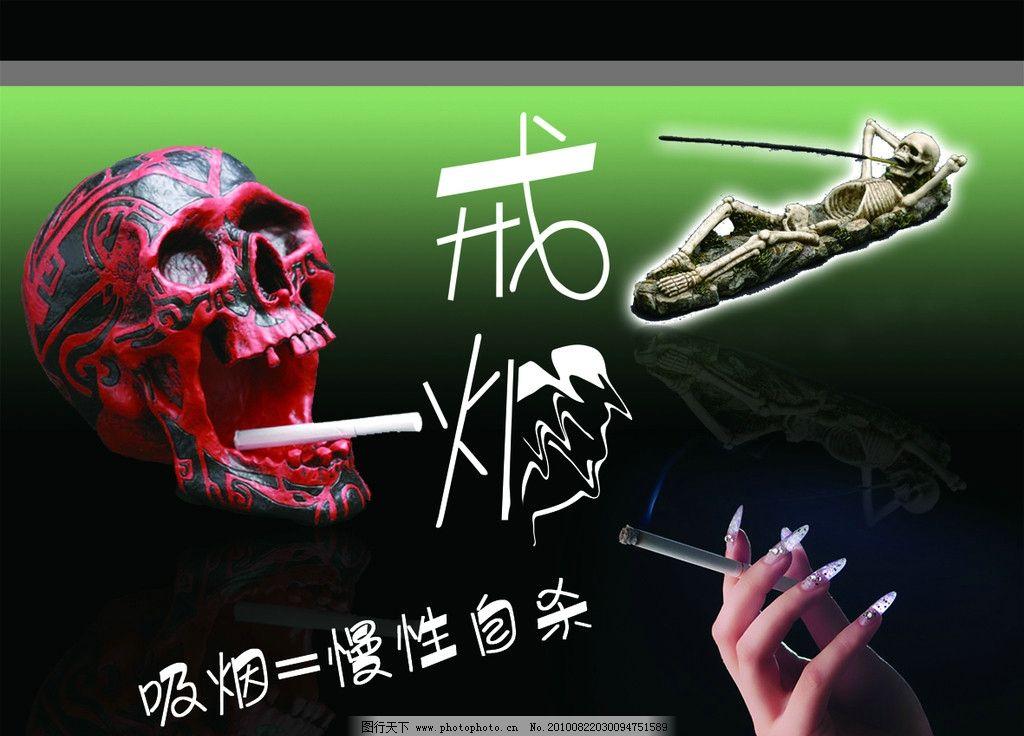 戒烟 吸烟 烟      公益广告 海报设计 广告设计模板 源文件 300dpi