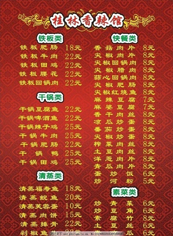 菜单 桂林香辣馆菜单 红色花纹背景