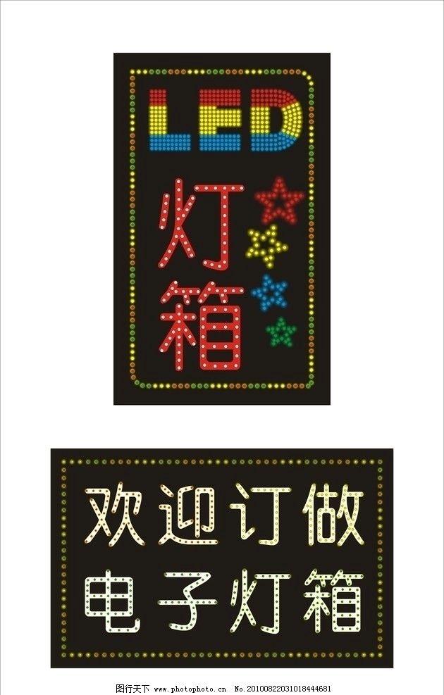 电子灯箱 led led电子灯箱 灯箱 星星 门头 招牌 其他设计 广告设计