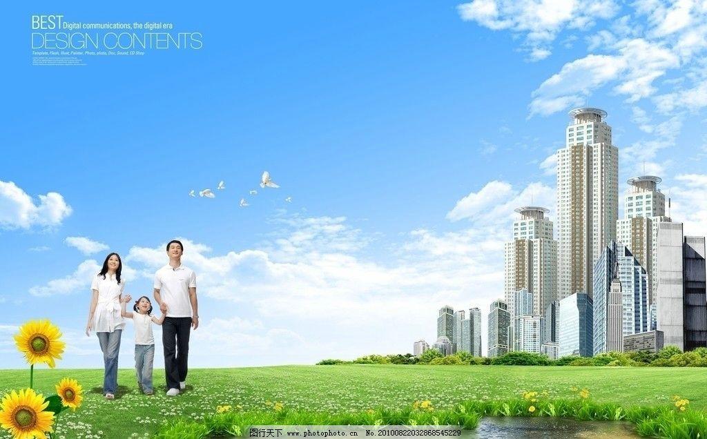 草地 草原 蓝天 白云 清新 草场 天空 自然景观 自然风景 向日葵 鸽子