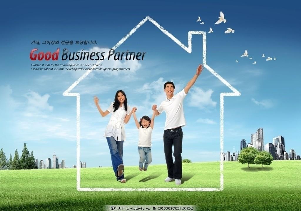 幸福家庭 一家人 底图 家庭 微笑 和谐 融洽 和谐家庭 幸福 开心 快乐