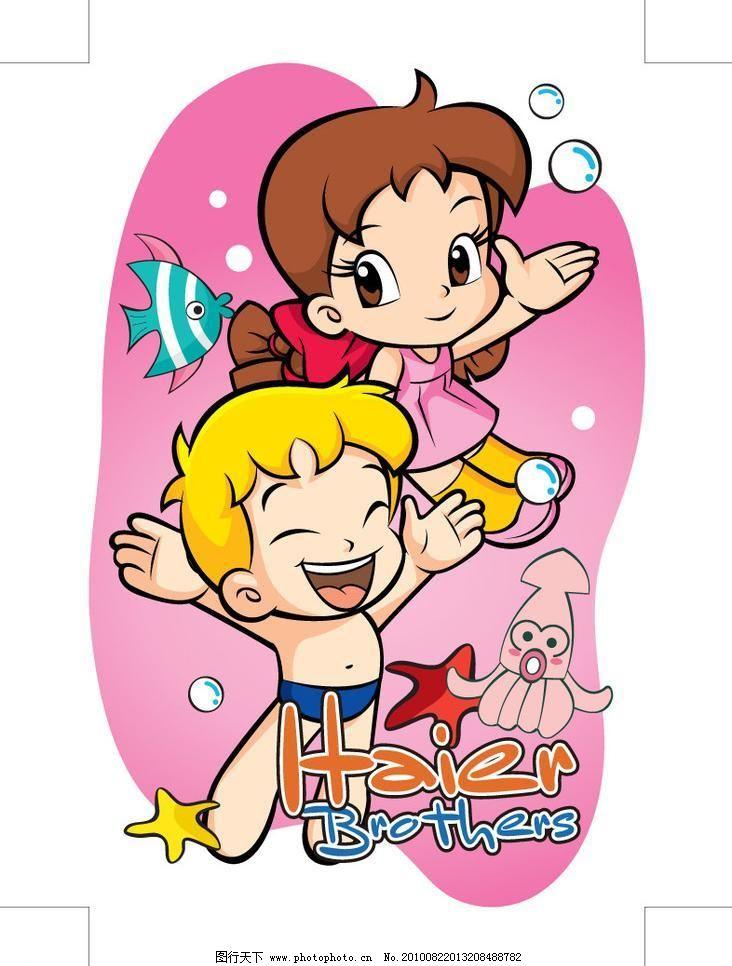 卡通图上色 封面人物 美女卡通 少儿 卡通 小伙伴 小朋友 幼儿园 六一