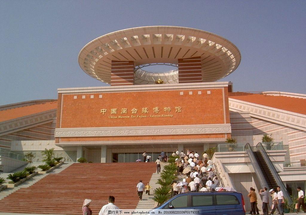 闽台缘博物馆图片