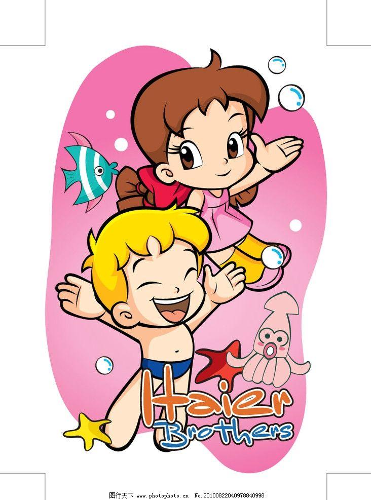 卡通儿童 卡通女孩 卡通男孩 卡通情侣 小情侣 小情人 卡通人物上色