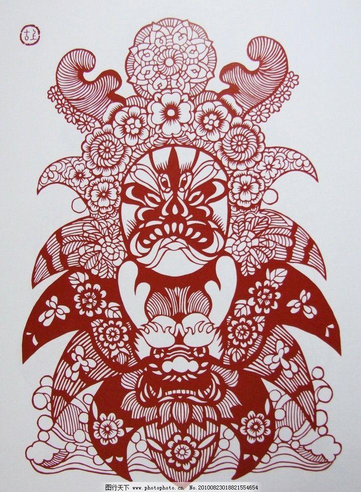 剪纸 京剧人物 脸谱 京剧脸谱 传统文化 文化艺术 设计 72dpi jpg