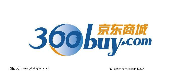 商城 360 buy logo 京东商城 标志 企业logo标志 标识标志图标 矢量 a