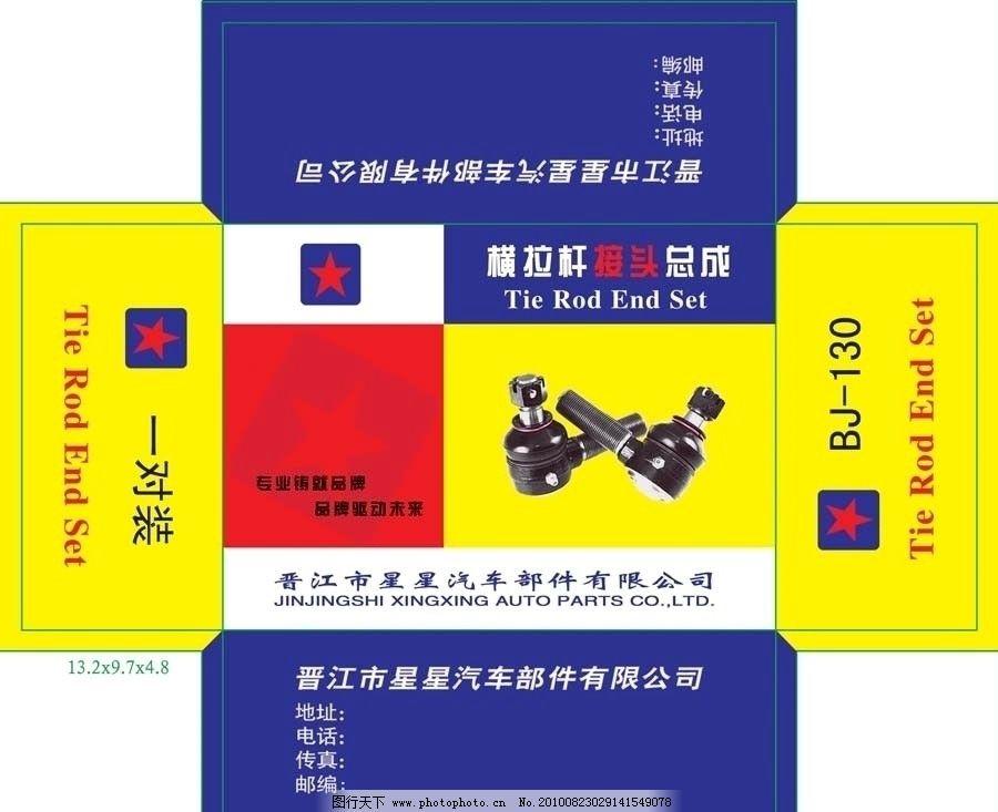 汽车配件包装盒 展开图 斯太尔 包装盒 文字 背景 包装设计 广告设计