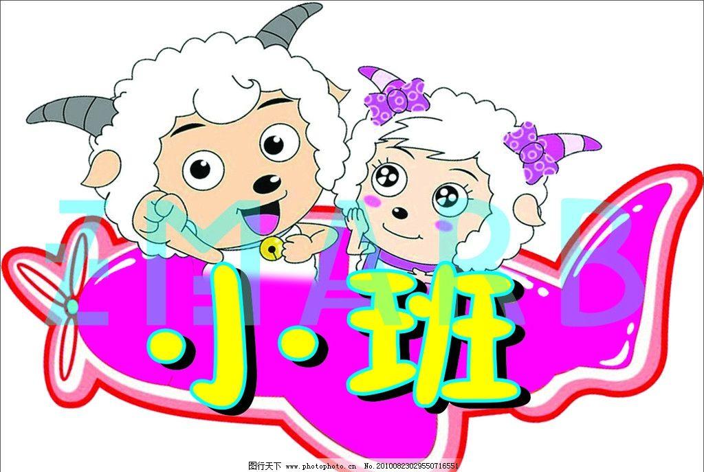 幼儿园班牌小班 幼儿 幼儿园 班牌 小班 广告设计 矢量 cdr